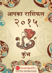 कुंभ - आपका राशिफल २०१५: Your Zodiac Horoscope by GaneshaSpeaks.com - 2015