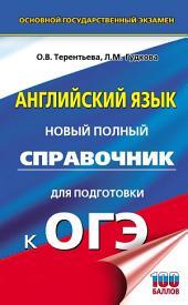 Английский язык. Новый полный справочник для подготовки к ОГЭ