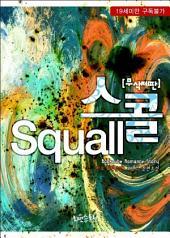 [세트] 스콜 (Squall) (무삭제판) (전2권/완결)