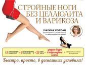 Стройные ноги без целлюлита и варикоза