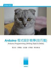 Arduino程式設計教學(技巧篇): Arduino Programming (Writing Style & Skills)