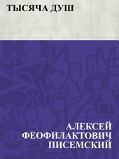 Тысяча душ: Роман в четырех частях