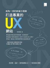 成為一流的前端工程師 : 打造專業的UX網站