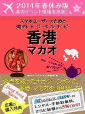 【2014年春休み版】スマホユーザーのための海外トラベルナビ 香港・マカオ