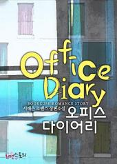 오피스 다이어리 (Office Diary)