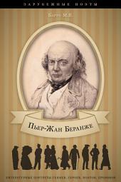 Пьер-Жан Беранже. Его жизнь и литературная деятельность.