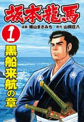 坂本龍馬(1): 黒船来航の章