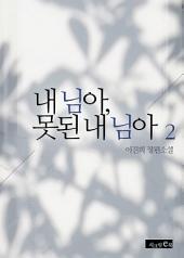 내 님아, 못된 내 님아 2/2