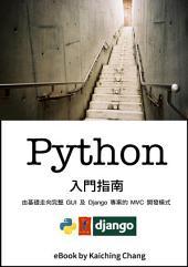 Python 入門指南: 由基礎走向完整 MVC 的 GUI 專案開發模式 V2.31