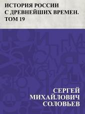 История России с древнейших времен. Том 19