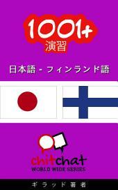 1001+演習 日本語 - フィンランド語