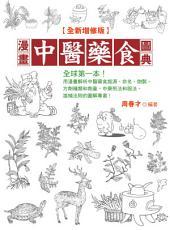 漫畫中醫藥食圖典<全新增修版>