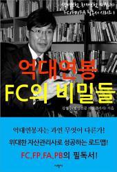 억대연봉 FC의 비밀들