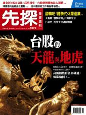 先探投資週刊1873期: Wealth Invest Weekly No.1873