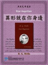 Star-begotten (異形就在你身邊)