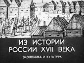 Из истории России 17 в. (экономика и культура) (Диафильм)