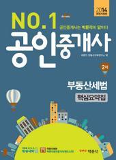 2014 No.1 공인중개사 2차 부동산세법 핵심요약집: 공인중개사 시험대비