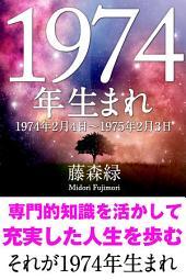 1974年(2月4日〜1975年2月3日)生まれの人の運勢
