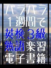 『 パラパラ1週間で 英検3級 熟語楽習 電子書籍 』