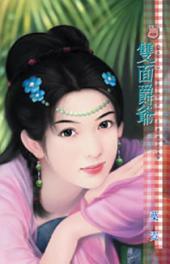 雙面爵爺: 禾馬文化甜蜜口袋系列028