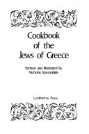 Cookbook of the Jews of Greece Book