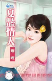 夏豔情人~四季戀集之二: 禾馬文化水叮噹系列155