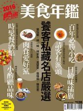 食尚玩家: 2016美食年鑑