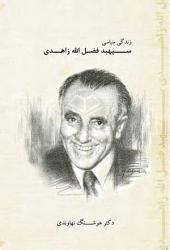 زندگی سیاسی سپهبد فضل الله زاهدی: The Political life of General Fazlollah Zahedi