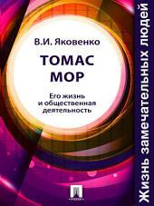 Томас Мор. Его жизнь и общественная деятельность