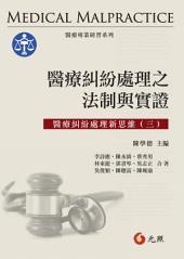醫療糾紛處理之法制與實證: 醫療糾紛處理新思維(三), Volume 3