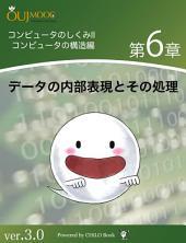 コンピュータのしくみ II「コンピュータの構成」シリーズ 第6章 データの内部表現とその処理