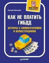 Как не платить ГИБДД: Штрафы с комментариями и иллюстрациями
