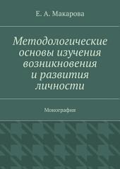 Методологические основы изучения возникновения и развития личности. Монография