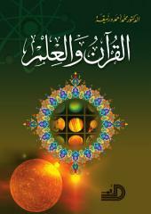القران و العلم: القرآن و العلم