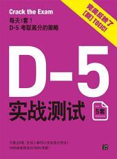 Crack the Exam! TOEIC D-5实战测试(5套,新TOEIC改订版)