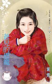 爺兒的恩寵~契丹桃花劫之三《限》: 禾馬文化珍愛系列474