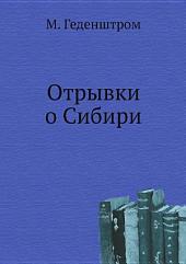 Отрывки о Сибири