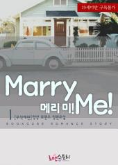 메리 미! (Marry Me!) 1 (무삭제판)