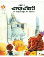 Chacha Chaudhry Aur Cleopetra Ka Khazana Hindi