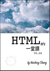 HTML 的一堂課 V5.00