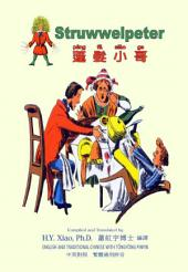 03 - Struwwelpeter (Traditional Chinese Tongyong Pinyin): 蓬髮小哥(繁體通用拼音)