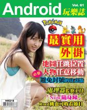Android 玩樂誌 Vol.61