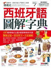 情境式西班牙語圖解字典 [有聲版]: 96個情境圖解單元,學西班牙語就從這一本開始! LiveABC's Illustrated Spanish-Chinese Dictionary