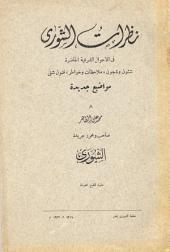 NAZARAT ASHOURA (Ashoura's Perspectives)