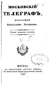 Московский телеграф: Том 26