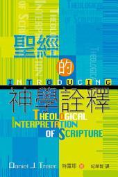 聖經的神學詮釋: 聖經研究叢書