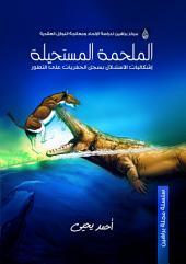 الملحمة المستحيلة: إشكاليات الاستدلال بسجل الحفريات على التطور: (سلسلة مجلة براهين)