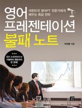 영어 프레젠테이션 불패 노트: 대한민국 영어PT 전문가에게 배우는 특급 전략