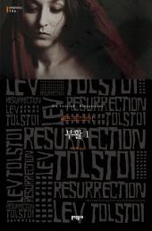 부활 1 (세계문학전집 106)