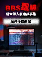 BBS飄板-蘇大師人氣鬼故事集 魔神仔怪遇記